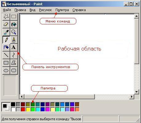 растровые графические редакторы список - фото 5